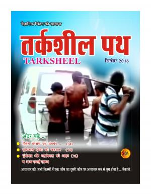 तर्कशील पथ  - Read on ipad, iphone, smart phone and tablets