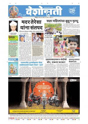 5th Sep Nagpur - Read on ipad, iphone, smart phone and tablets.