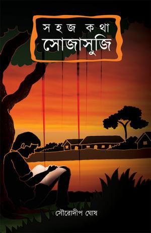 Sohoj Kotha Sojasuji - Read on ipad, iphone, smart phone and tablets.