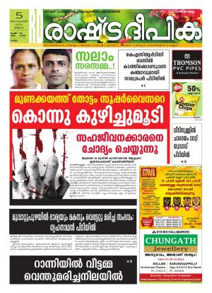 Rashtradeepika Kollam 05-09-2016 - Read on ipad, iphone, smart phone and tablets.