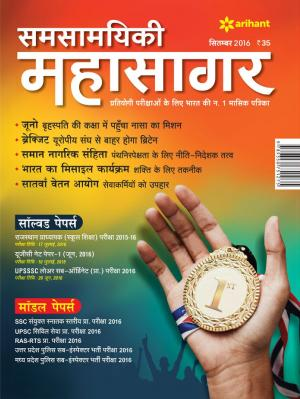 Mahasagar - Sept 2016 - Read on ipad, iphone, smart phone and tablets.