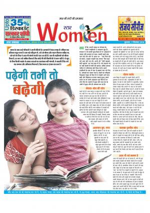 Star Samachar Women - Read on ipad, iphone, smart phone and tablets.