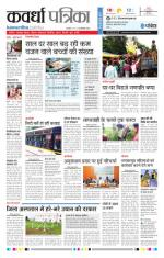 06-09-2016 - Read on ipad, iphone, smart phone and tablets.