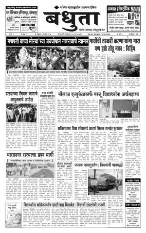 Daily Bandhuta (दैनिक - बंधुता) - संपादक: अमरसिंह श्रीरंग देशमुख - September 06, 2016