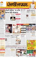 Bathinda : Punjabi jagran News : 6th September 2016 - Read on ipad, iphone, smart phone and tablets.