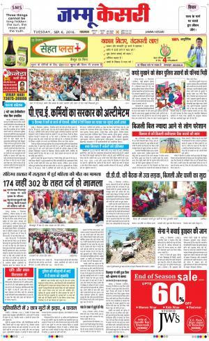 Jammu kesari - Read on ipad, iphone, smart phone and tablets.