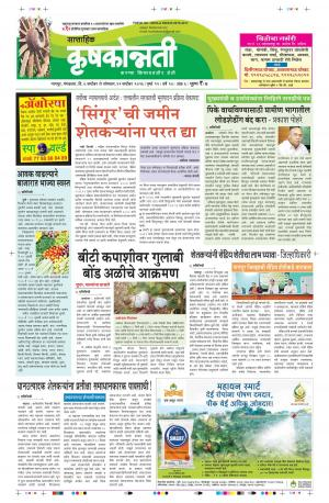 6sept krushakonnat - Read on ipad, iphone, smart phone and tablets.