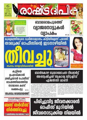 Rashtradeepika Trivandrum 06-09-2016 - Read on ipad, iphone, smart phone and tablets.