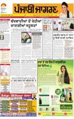 Bathinda : Punjabi jagran News : 7th September 2016 - Read on ipad, iphone, smart phone and tablets.