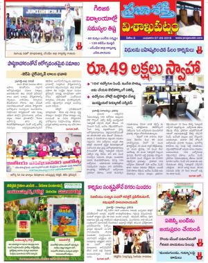 Vishaka Rural - Read on ipad, iphone, smart phone and tablets.