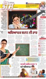 SUPPLEMENT : Punjabi jagran News : 7th September 2016 - Read on ipad, iphone, smart phone and tablets.