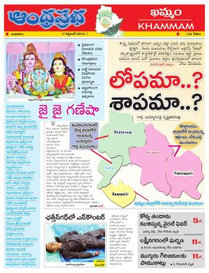 7-9-16 khammam - Read on ipad, iphone, smart phone and tablets.