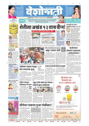 7th Sep Dhule - Read on ipad, iphone, smart phone and tablets.