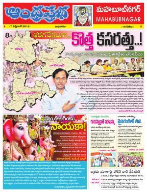 7-9-16 Mahabubnagar - Read on ipad, iphone, smart phone and tablets.