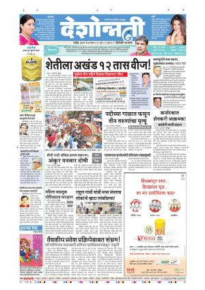 7th Sep Hingoli - Read on ipad, iphone, smart phone and tablets.