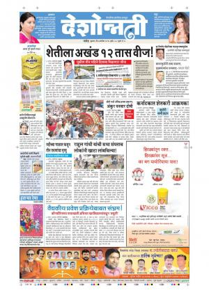 7th Sep Nanded - Read on ipad, iphone, smart phone and tablets.