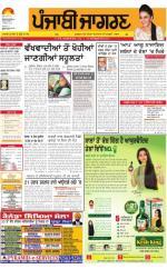 Jalandhar : Punjabi jagran News : 7th September 2016 - Read on ipad, iphone, smart phone and tablets.