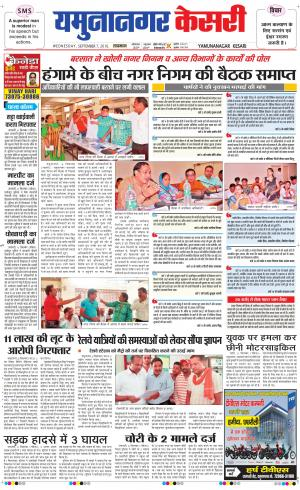 Yamuna Nagar kesari - Read on ipad, iphone, smart phone and tablets.