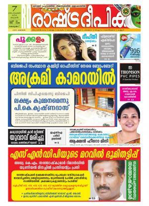 Rashtradeepika kottayam 07-09-2016 - Read on ipad, iphone, smart phone and tablets.