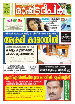 Rashtradeepika Kollam 07-09-2016 - Read on ipad, iphone, smart phone and tablets.