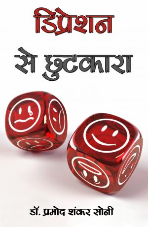 Depression se Chhutkara - Read on ipad, iphone, smart phone and tablets