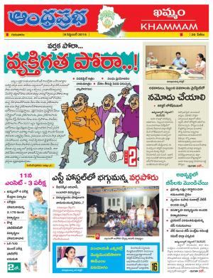 08-09-16 Khammam - Read on ipad, iphone, smart phone and tablets.