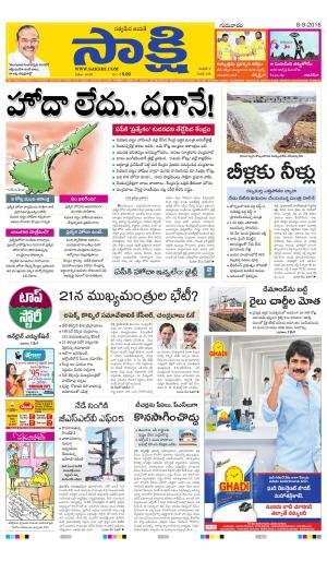 sakshi news paper today in telugu vijayawada edition