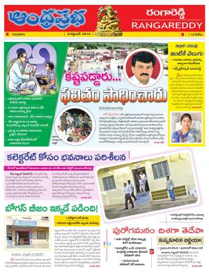 08-09-16 Rangareddy - Read on ipad, iphone, smart phone and tablets.