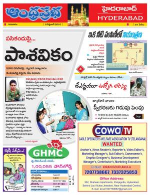 08-09-16 Hyderabad - Read on ipad, iphone, smart phone and tablets.