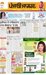 Jagraon : Punjabi jagran News : 8th September   2016 - Read on ipad, iphone, smart phone and tablets.