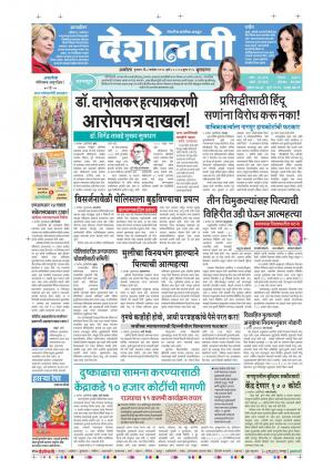 08th Sep Buldhana - Read on ipad, iphone, smart phone and tablets.
