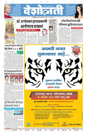 08th Sep Nagpur - Read on ipad, iphone, smart phone and tablets.