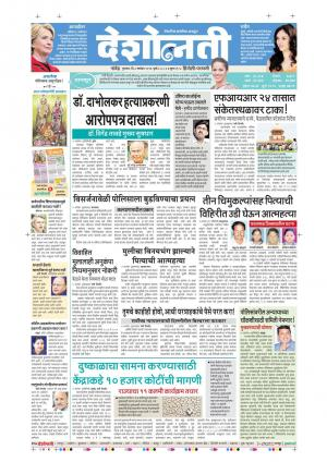 08th Sep Hingoli - Read on ipad, iphone, smart phone and tablets.