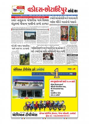 8-09-2016 - Read on ipad, iphone, smart phone and tablets.