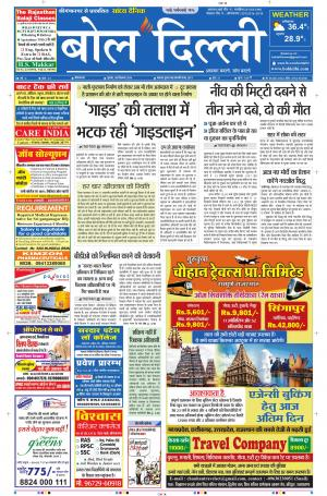 Bol Delhi - Read on ipad, iphone, smart phone and tablets.