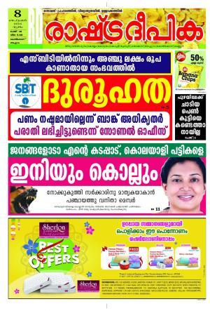 Rashtradeepika Kozhikode 08-09-2016 - Read on ipad, iphone, smart phone and tablets.