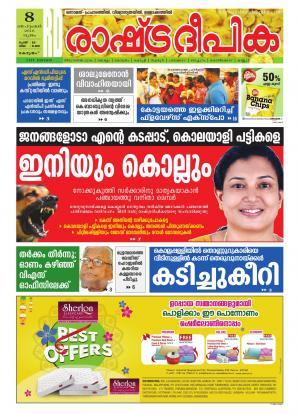 Rashtradeepika Kottayam 08-09-2016 - Read on ipad, iphone, smart phone and tablets.