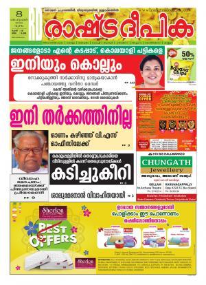 Rashtradeepika Trivandrum 08-09-2016 - Read on ipad, iphone, smart phone and tablets.