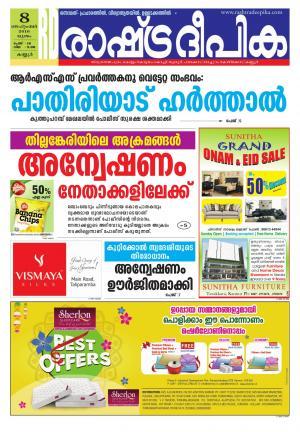 Rashtradeepika Kannur 08-09-2016 - Read on ipad, iphone, smart phone and tablets.