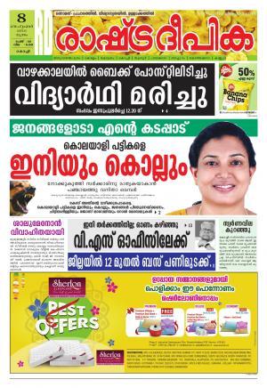 Rashtradeepika Kochi 08-09-2016 - Read on ipad, iphone, smart phone and tablets.