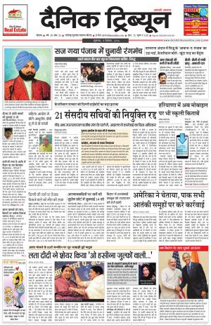 DT_09_September_2016_Rohtak - Read on ipad, iphone, smart phone and tablets.