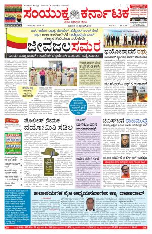 September,09,2016,Bangalore. - Read on ipad, iphone, smart phone and tablets.