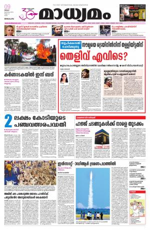 Bangalore - Read on ipad, iphone, smart phone and tablets.