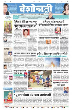 9th Sep Dhule - Read on ipad, iphone, smart phone and tablets.