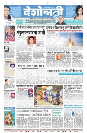 9th Sep Buldhana - Read on ipad, iphone, smart phone and tablets.