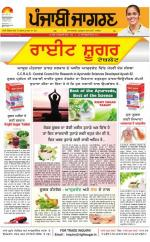Jagraon  : Punjabi jagran News : 9th September - Read on ipad, iphone, smart phone and tablets.