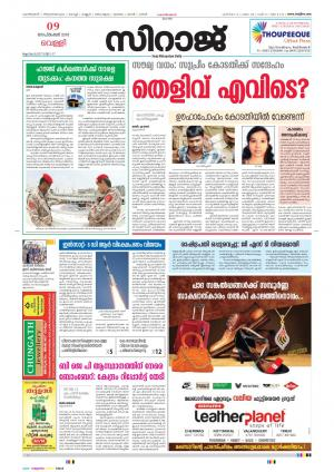 Siraj Daily - Read on ipad, iphone, smart phone and tablets.