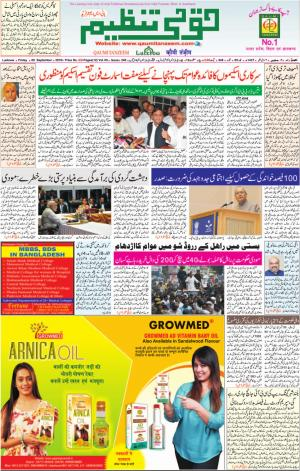 09 September 2016 Lucknow - Read on ipad, iphone, smart phone and tablets.