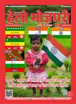 Hello Bhojpuri