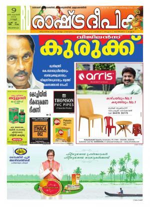 Rashtradeepika Trivandrum 09-09-2016 - Read on ipad, iphone, smart phone and tablets.